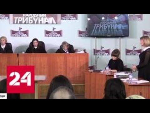 Народный трибунал в Донецке начал расследование преступлений Киева - Россия 24