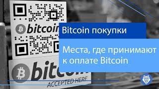 Где можно купить за Bitcoin?