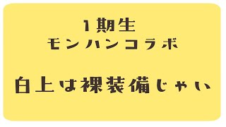 【MONSTER HUNTER RISE】1期生モンハンコラボで白上は裸装備で魅せつける!?【ホロライブ一期生】