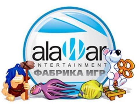 Игры. Игры. Обзор. Ознакомление. Фабрика Alawar.