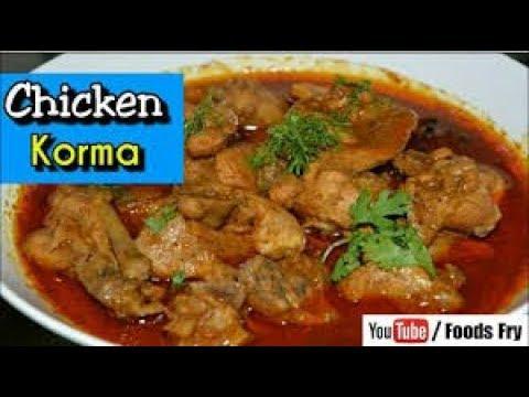 Eid Food Chicken Korma Recipe 2018 Eid Special Ideas Youtube