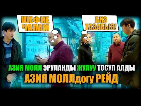 Не сахар 36 серия  ТЦ Азия Молл