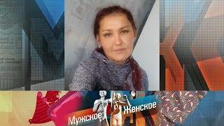 Любовь до комы. Мужское / Женское. Выпуск от 28.01.2020