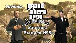 Мистика GTA San Andreas №5 (Трейлер)