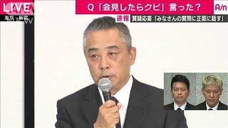 吉本社長が緊急会見5 和ませようと「全員クビ」(19/07/22)