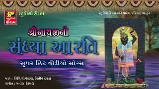 Shrinathji Ni Sandhiya Aarti | Shrinathji Superhiti Bhajan | Shrinathji Song | FULL Audio