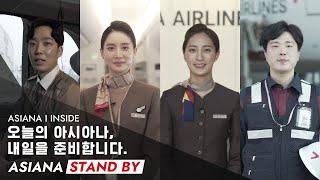 [아시아나항공] ASIANA, STAND BY