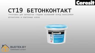 видео Бетонконтакт CERESIT CT19 5кг