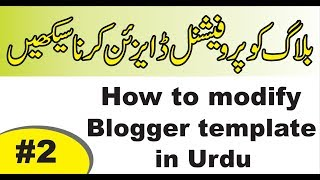 How to modify Blogger Template in Urdu