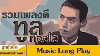 MUSIC LONG PLAY | รวมเพลงเพราะ อมตะล้ำค่า  ทูล ทองใจ