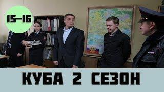 Куба 2 сезон 15 серия (сериал, 2019) на НТВ