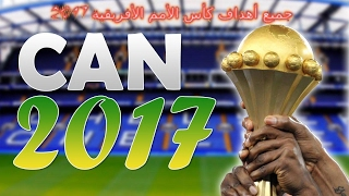 vuclip جميع أهداف مباريات بطولة أمم افريقيا كان 2017 [ شاشة كاملة ] تعليق عربي [HD]
