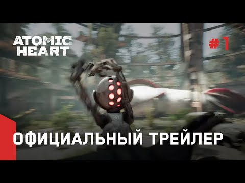 Atomic Heart - Official Trailer RUS