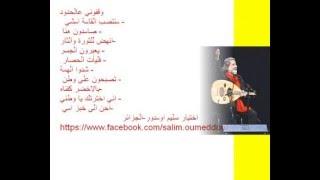 مجموعة من اغاني مارسيل خليفة  Marcel Khalifé