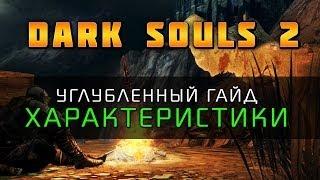 Dark Souls 2 - Гайд: Характеристики