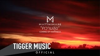 Mattnimare - ความสุข | Coming of Happiness【REALISTIC MV】