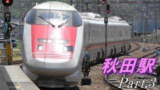 ちょっと特殊な秋田駅 Part.3 秋田新幹線・SLこまち号 etc…  Various Akita Station