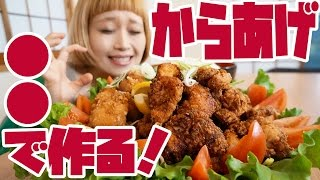 【BIG EATER】●● Flavor!? Heaping Big plate of Fried Checken!【MUKBANG】【RussianSato】