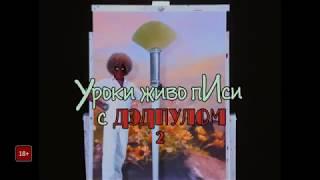 Дэдпул 2 — Русский тизер-трейлер 2018