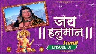 Jai Hanuman (Tamil) - ஜெய் ஹனுமான் (தமிழ்) | Mythological TV Serial - Episode 1