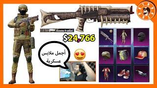 تفتيح وتطوير سلاح PP المفترس الادغال بقيمة 24,766$ الف شدة 😱PUBG MOBILE