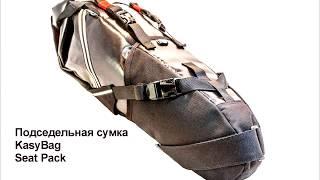 Установка подседельной сумки KasyBag Seat Pack