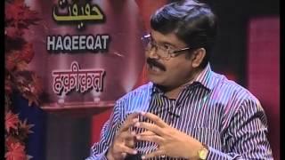 HAQEEQAT_EPI_01 - Prophecy about Jesus