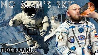 No Man's Sky #3 | Звездный десант снова в деле