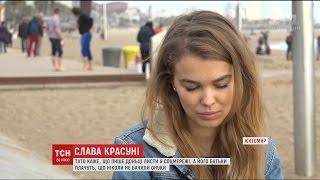 Українська зірка світового подіуму хоче зустрітися із родиною, яка покинула її в дитинстві