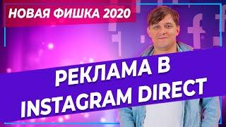 Реклама ИНСТАГРАМ | Реклама в INSTAGRAM DIRECT 2020 | Продвижение ИНСТАГРАМ