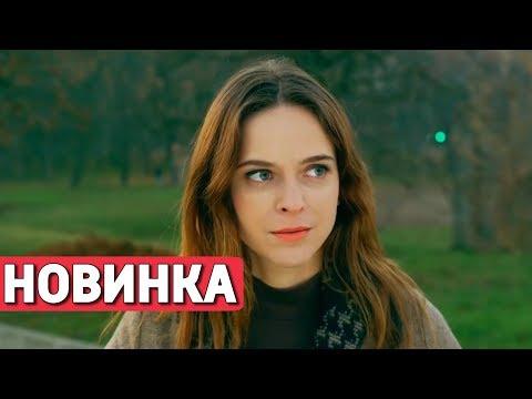 ЭТОТ ФИЛЬМ ПОКОРИЛ ИНТЕРНЕТ! НОВИНКА!  'Любовь вне Конкурса' РУССКИЕ МЕЛОДРАМЫ, НОВИНКИ КИНО - Ruslar.Biz