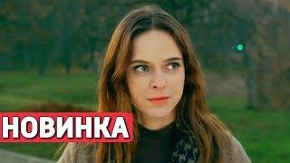 """ЭТОТ ФИЛЬМ ПОКОРИЛ ИНТЕРНЕТ! НОВИНКА!  """"Любовь вне Конкурса"""" РУССКИЕ МЕЛОДРАМЫ, НОВИНКИ КИНО"""