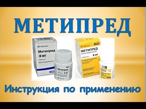 Метипред (таблетки): Инструкция по применению