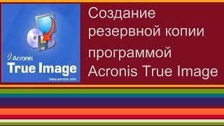 Создание резервной копии системы программой Acronis True Image