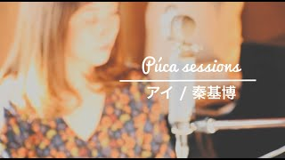 毎週火曜更新、Púca Sessionsシリーズ! 今週は秦基博さんの『アイ』を...