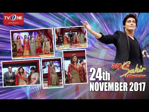 Aap Ka Sahir - Morning Show - 24th November 2017 - Full HD - TV One