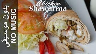 Chicken Shawarma - No Music Version (shawarma Digaag) شاورما الدجاج