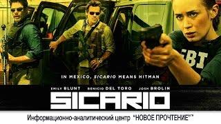 СИКАРИО (УБИЙЦА) | Обзоры фильмов #116