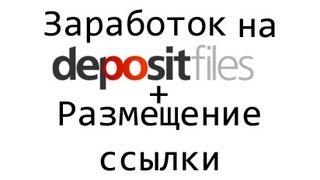 Заработок В Интернете На Файлообменнике TurboBit net 240p