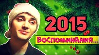 ПОДКАСТ / ИТОГИ 2015 ГОДА (Бутусов и Меладзе в Одессе!)