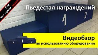 Инструкция - Пьедестал награждений(, 2015-01-05T00:16:06.000Z)