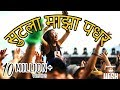 Sutla Maza Padar Vdj Devensh Remix Marathi Audio(.mp3 .mp4) Mp3 - Mp4 Download