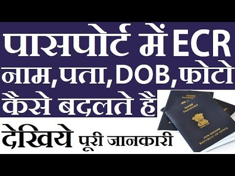 How To Change Ecr,Name,Surname,Dob,Address,Signature,photo,Etc In Passport