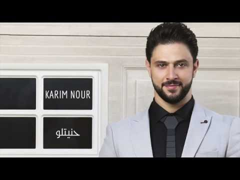 Karim Nour - Hanaytello | كريم نور - حنيتلو