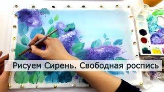 Как рисовать на ткани. Мастер класс  по батику, сирень