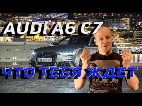Что если купить Audi A6 C7 с пробегом за 1,5 млн?