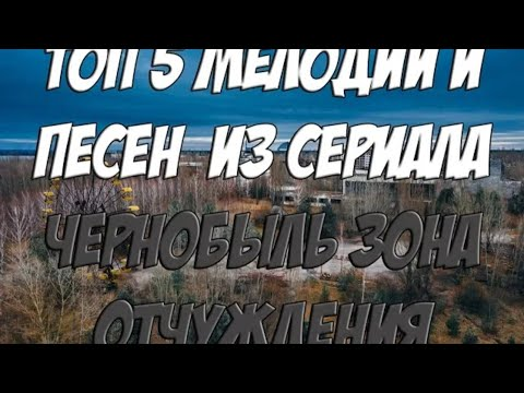 TOP 5-Песен и мелодий из Чернобыля зона отчуждения