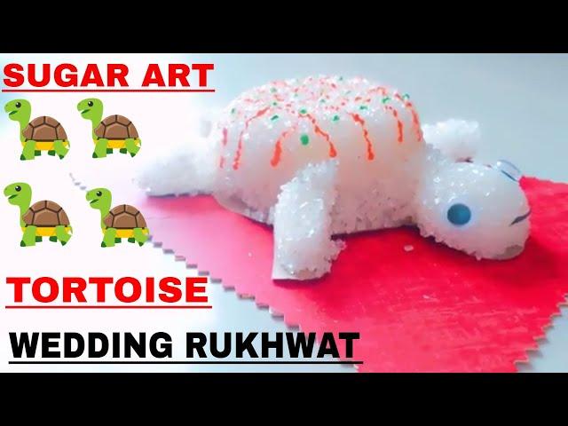 Sugar Art | Wedding Rukhwat | Tortoise From Sugar | DIY | Snehas Art