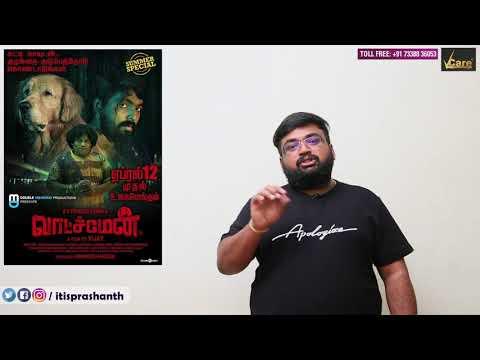 Watchman review by Prashanth