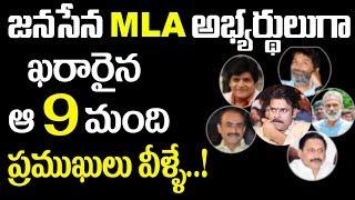 జనసేన MLA అభ్యర్డులుగా ఖరారైన ఆ 9 మంది ప్రముఖులు వీళ్ళే | Janasena 2019MLA Candidates| S Cube Hngama